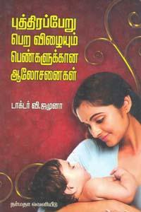 Puthiraperu Pera Vazhaiyum Pengalukkaana Alosanaigal - புத்திரப்பேறு பெற விழையும் பெண்களுக்கான ஆலோசனைகள்