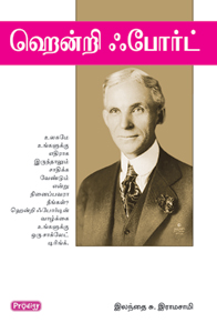 Tamil book Henry Ford