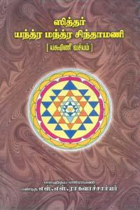 Tamil book Sithar Yanthar Manthar Chinthamani (Yakshini Vachyam)