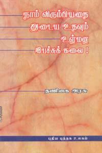Tamil book Naam Virumbiyathai Adaiya Uthavum Ulmana Pechukalai