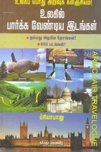 Ulagil Paarkka Vendiya Idangal (Iyembathu Azhagiya Desangal,800 Padangal) - உலகில் பார்க்க வேண்டிய இடங்கள் (ஐம்பது அழகிய தேசங்கள், 800 படங்கள்)