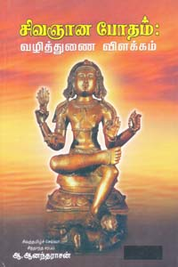 Tamil book Sivagnyana Botham Vazhithunai Vilakkam