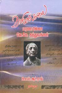 Vazhum Kalai Maranamilla J.K.Thathuvangal - வாழும் கலை மரணமில்லா ஜே.கே. தத்துவங்கள்