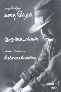 Tamil book Balumahendra Kathai Neram (Kurumpadangal DVD) Part 1