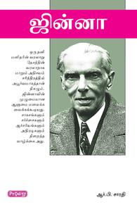 Jinnah - ஜின்னா