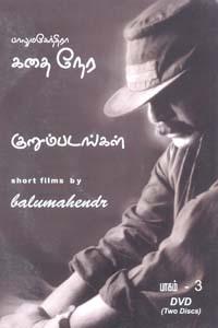 Balumahendra Kathai Neram (Kurumpadangal DVD) Part 3 - பாலுமகேந்திரா கதை நேரம் (குறும்படங்கள் DVD ) பாகம் 3