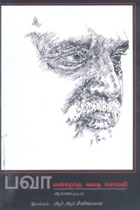 Bava Endroru Kathai Solli (Aavanapadai DVD) - பவா என்றொரு கதை சொல்லி (ஆவணப்படம் DVD)