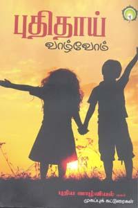 Tamil book Puthithai Vazhvoam (Puthiya Vazhviyal Malar Mugappu Katuraigal)