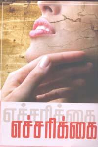 Tamil book Echarikkai(Parpasai Muthal Paal Varai)