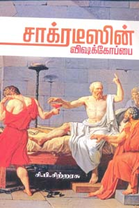 Tamil book Socratecin Vishakoppai
