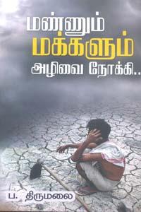 Tamil book Mannum Makkalum Azhivai Nokki..