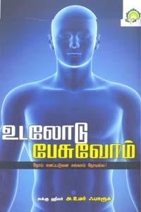 Udalodu Pesuvoam - உடலோடு பேசுவோம்