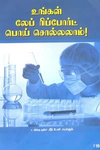 Ungal Lab Report Poi Sollalaam - உங்கள் லேப் ரிப்போர்ட் பொய் சொல்லலாம்