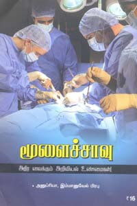 Moolaisaavu Athira Vaikkum Ariviyal Unmaigal - மூளைச்சாவு அதிர வைக்கும் அறிவியல் உண்மைகள்