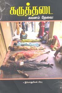 Tamil book Karuthadai Kavanam Thevai