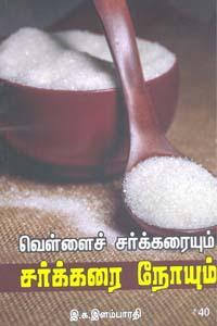 Vellai Sarkaraiyum Sarkarai Noyum - வெள்ளைச் சர்க்கரையும் சர்க்கரை நோயும்