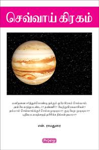 Sevaai Gragam - செவ்வாய் கிரகம்