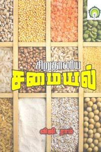 Siruthaniya Samaiyal - சிறுதானிய சமையல்