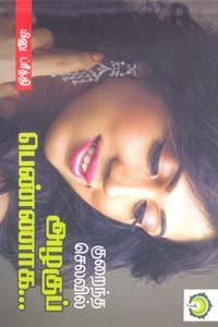 Kuraintha Selavil Azhagu Pennaaga.. - குறைந்த செலவில் அழகுப் பெண்ணாக...