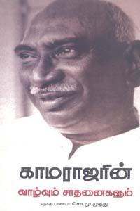 Kamarajarin Vaalvum Sathanaigalum - காமராஜரின் வாழ்வும் சாதனைகளும்