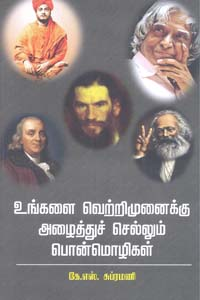 Tamil book Ungalai Vetrimunaikku Azhaithu Sellum Ponmozhigal