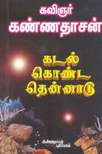 Kadal Konda Thennaadu - கடல் கொண்ட தென்னாடு