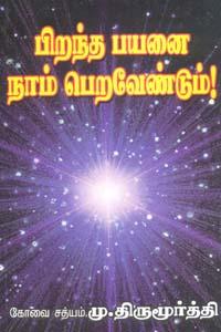 Tamil book Pirantha Payanai Naam Peravendum!