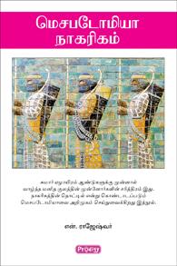 Mesopotamia Nagarigam - மெசபடோமியா நாகரிகம்