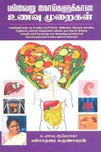Palveru Noigalukaana Unavu Muraigal - பல்வேறு நோய்களுக்கான உணவு முறைகள்