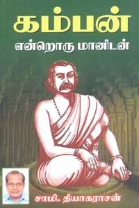 Kamban Endroru Manidan - கம்பன் என்றொரு மானிடன்