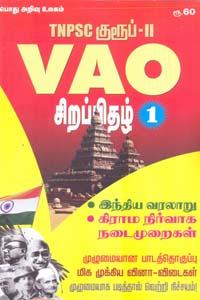 TNPSC Group II VAO Sirapithal 1 (Indiya Varalaaru,Grama Nirvaaga Nadaimuraiyaana Muzhumaiyana Paadathoguppu) - TNPSC குரூப் II VAO சிறப்பிதழ் 1 (இந்திய வரலாறு, கிராம நிர்வாக நடைமுறைகள் முழுமையான பாடத்தொகுப்பு)