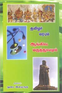 Tamil book Pothutamil (TNPSC Group II,IV,VAO Anaithu Thervugal)Ilakanam Ilakiyam Tamil Arignargalum Tamil Thondum