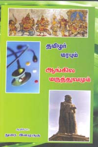 Tamil book Tamilar Marabum Aangila Maruthuvamum