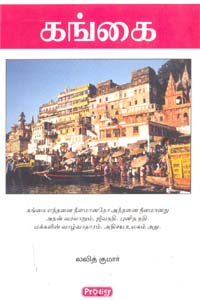 Gangai - கங்கை