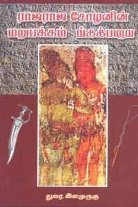 Tamil book Rajaraja Cholanin Marupakkam