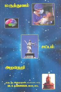Tamil book Maruthuvam Sattam Araneri