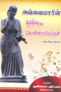 Avvaiyaarin Aathisuvadi,Kondraivendan Oru Siru Aaivu - அவ்வையாரின் ஆத்திச்சூடி, கொன்றைவேந்தன் ஒரு சிறு ஆய்வு