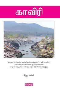 Kaveri - காவிரி