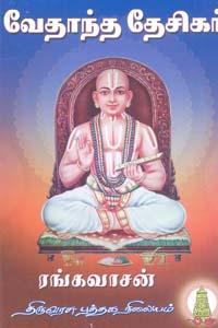 Vedanta Desikar - வேதாந்த தேசிகர்