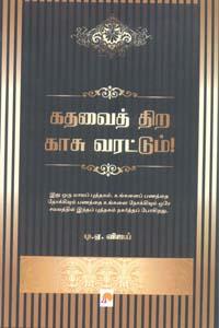 Kathavai Thira Kaasu Varattum - கதவைத் திற காசு வரட்டும்