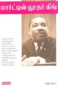 Martin Luther King - மார்ட்டின் லூதர் கிங்