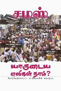 Tamil book Yaarudaya Eligal Naam?