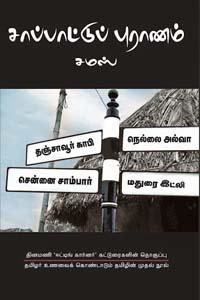 Saappattu Puranam - சாப்பாட்டுப் புராணம்