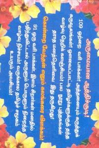 Tamil book Arumaiyaana Aaathichudi, Kondrai Vendhan Enum Kalangarai Vilakkam