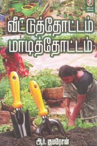 Tamil book Veettu thottam Maadithottam
