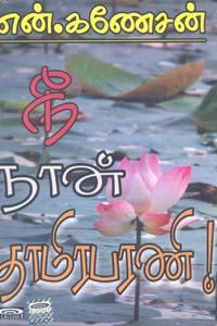 Nee Naan Tamirabharani - நீ நான் தாமிரபரணி