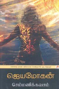Chemanikavasam (Mahabharata Novel Varisaiyana Venmurasin Oru Sirupaguthi) - செம்மணிக்கவசம் (மகாபாரத நாவல் வரிசையான வெண்முரசின் ஒரு சிறுபகுதி)