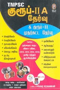 TNPSC Group II A Thervu - TNPSC குரூப் II A தேர்வு