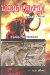 Puranaanooru Moolamum Uraiyum - புறநானூறு மூலமும் உரையும்