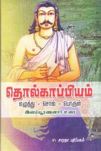 Tamil book Tholkaapiyam